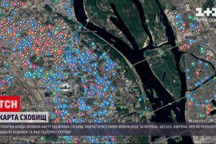 Новости Украины: столичная власть обновила карту укрытий для использования в чрезвычайных ситуациях