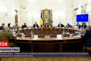 Новини України: які рішення були ухвалені на засіданні РНБО за участю Володимира Зеленського