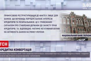 Новини України: ВР ухвалила закон, яким зобов'язала фінустанови переконвертувати усі позики у гривню