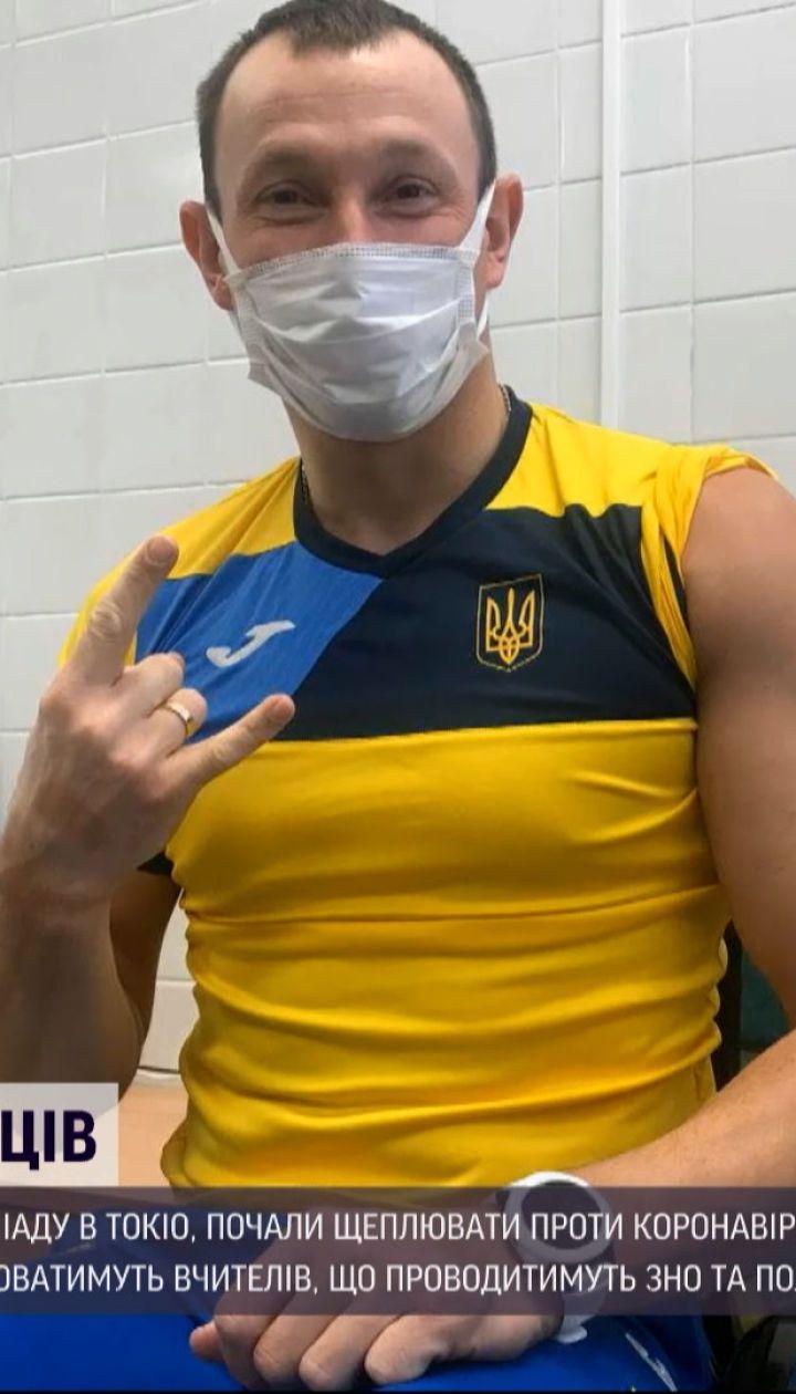 """Новости Украины: прививки """"Короноваком"""" получат олимпийские и паралимпийские спортсмены"""