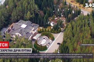 Новини світу: з'явилося фото та відео із найбільш засекреченої офіційної резиденції Путіна