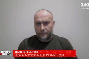 Украинские добровольцы не нарушают правил ведения войны - Дмитрий Ярош