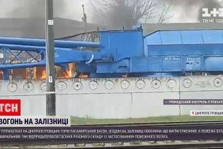 Новини України: у Дніпропетровській області підпалили пасажирський вагон
