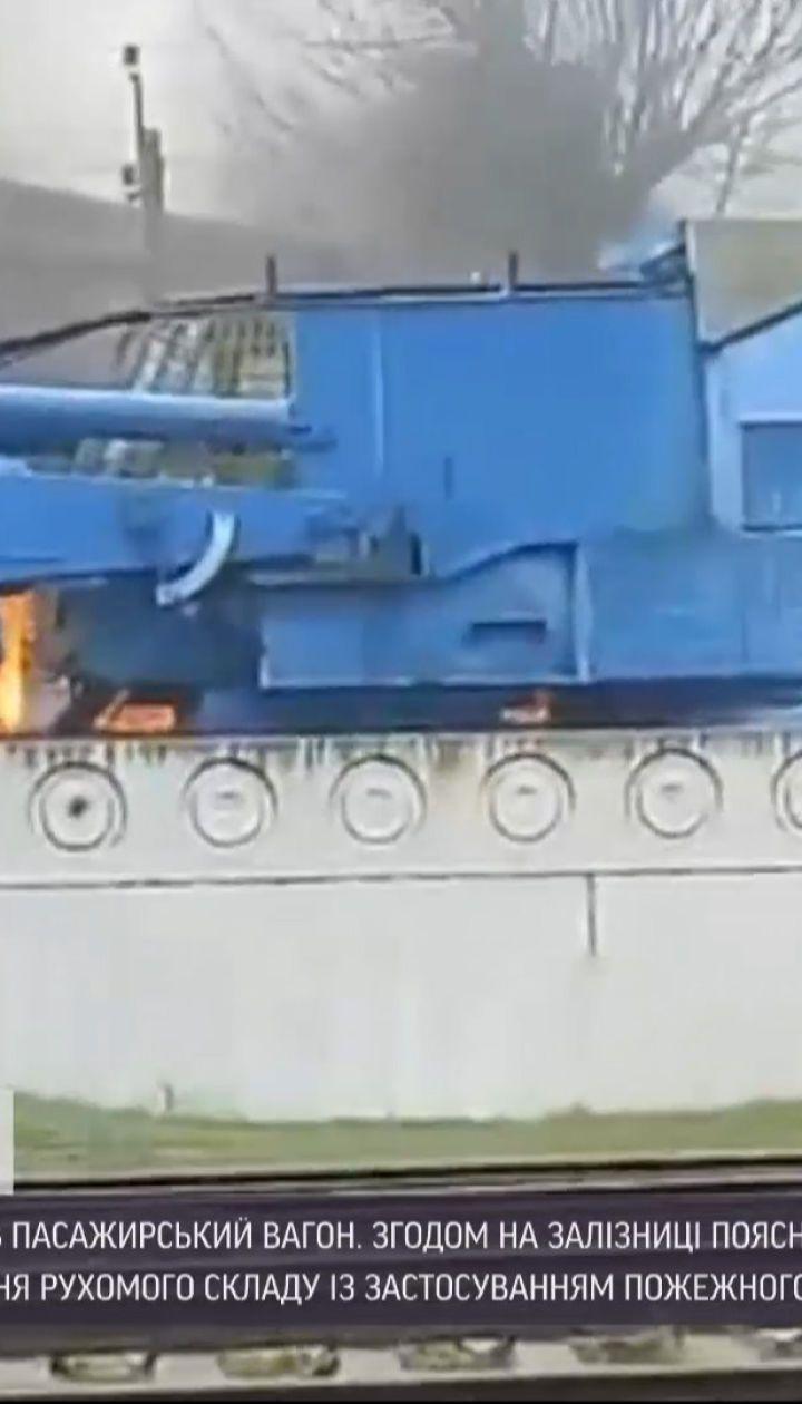 Новости Украины: в Днепропетровской области подожгли пассажирский вагон