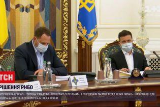 Новини України: на засідання РНБО про ситуацію на Донбасі говорили в таємному режимі