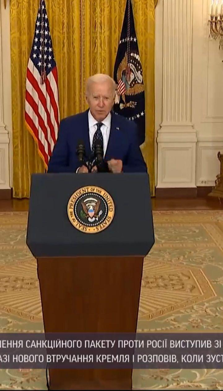 Новини світу: президент США виступив зі зверненням щодо дій Росії