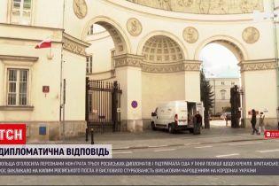 """Новости мира: в Польше три российских дипломата стали """"persona non grata"""""""