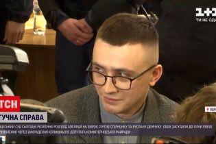 Новини України: в Одесі суд розглядатиме апеляцію на вирок Стерненку та Демчуку