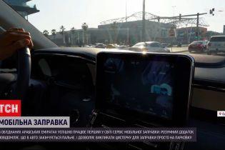 Новости мира: в ОАЭ гражданам предлагают топливо через мобильное приложение
