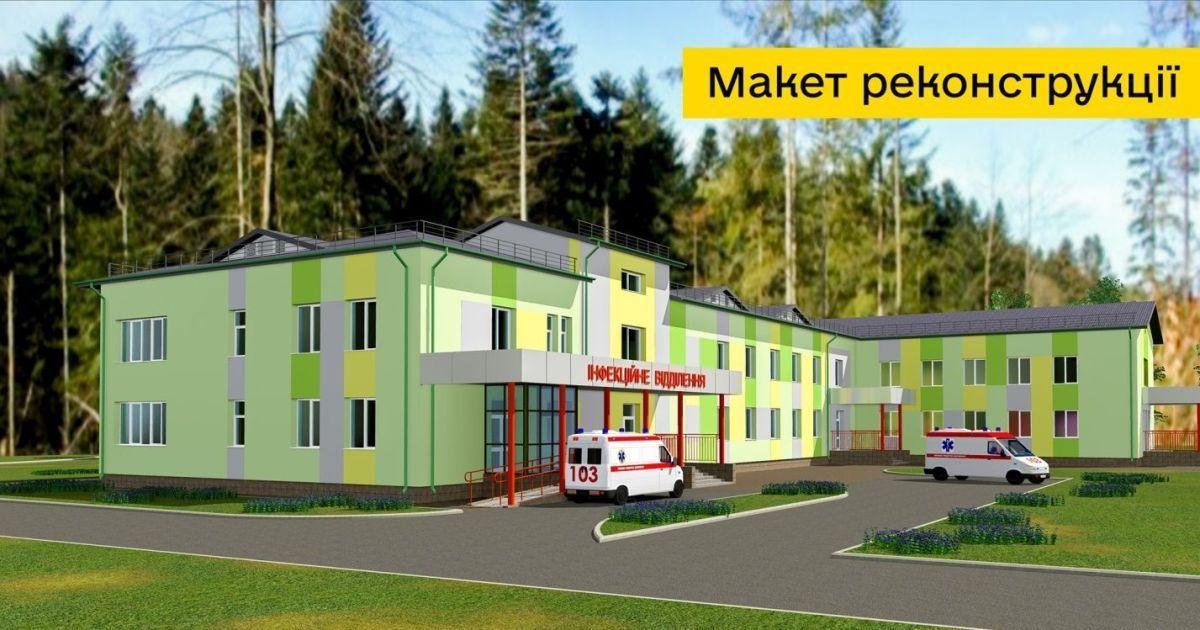 В Житомире по заданию Зеленского появится детское инфекционное отделение европейского уровня