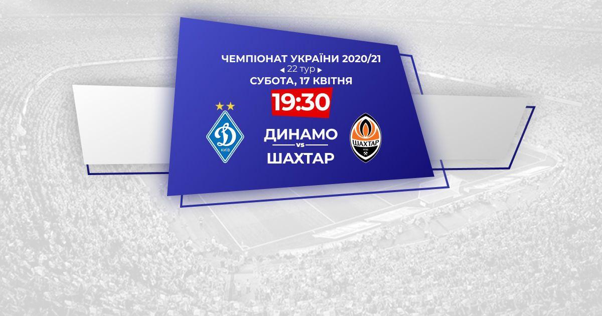 Шахтар - Динамо - 0:1 Онлайн-трансляція матчу УПЛ