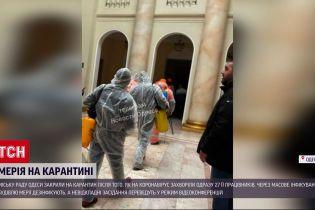 Новини України: в одеській мерії стався спалах коронавірусу