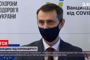 """Новости Украины: когда начнется вакцинация """"Пфайзером"""""""