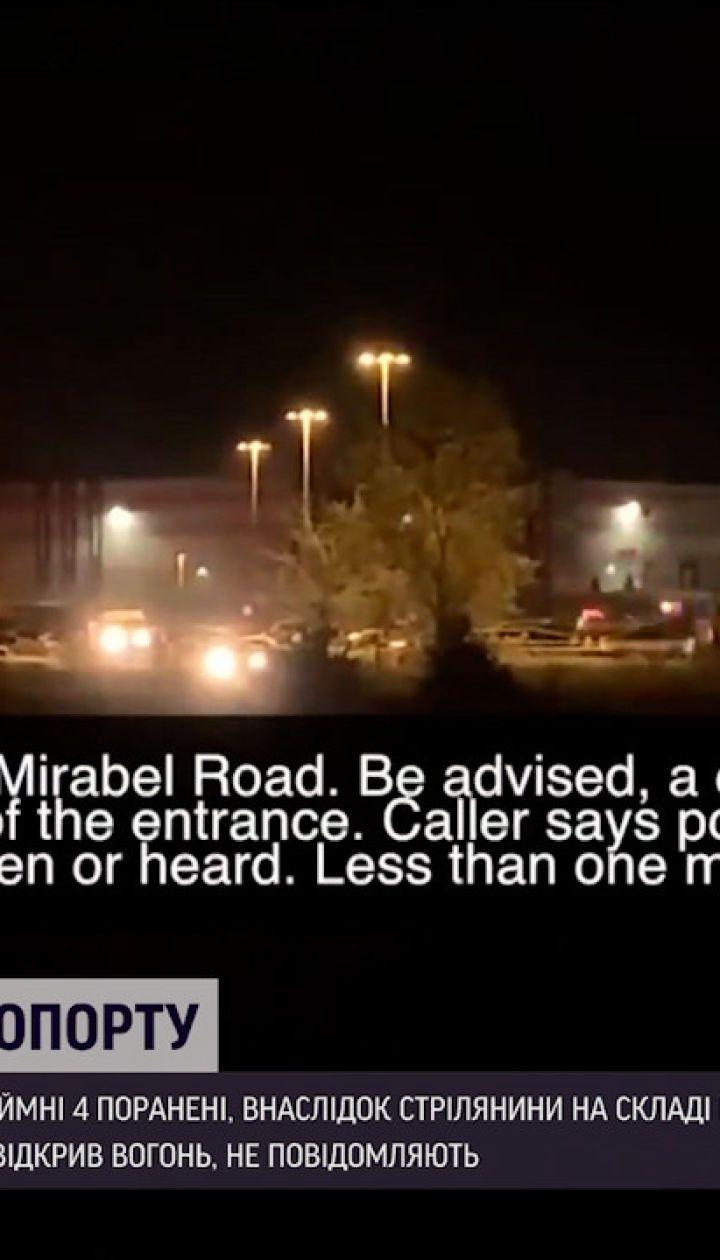 Новости мира: в США погибли восемь человек во время стрельбы рядом с аэропортом Индианаполиса