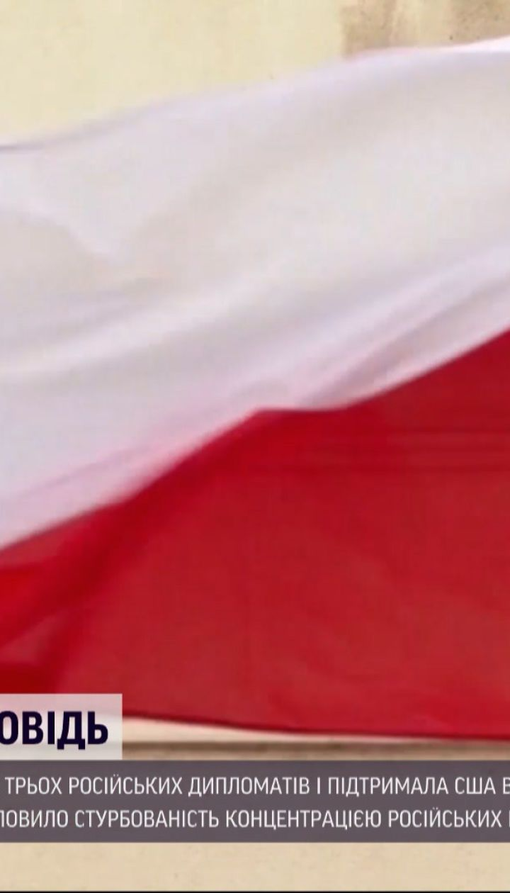 Новини світу: Польща оголосила персонами нон-ґрата трьох російських дипломатів