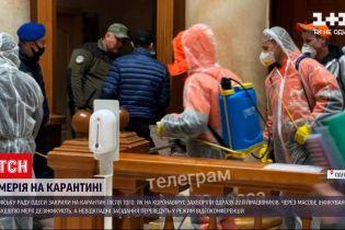 Новини України: через масове інфікування COVID-19 будівлю одеської мерії тимчасово закрили