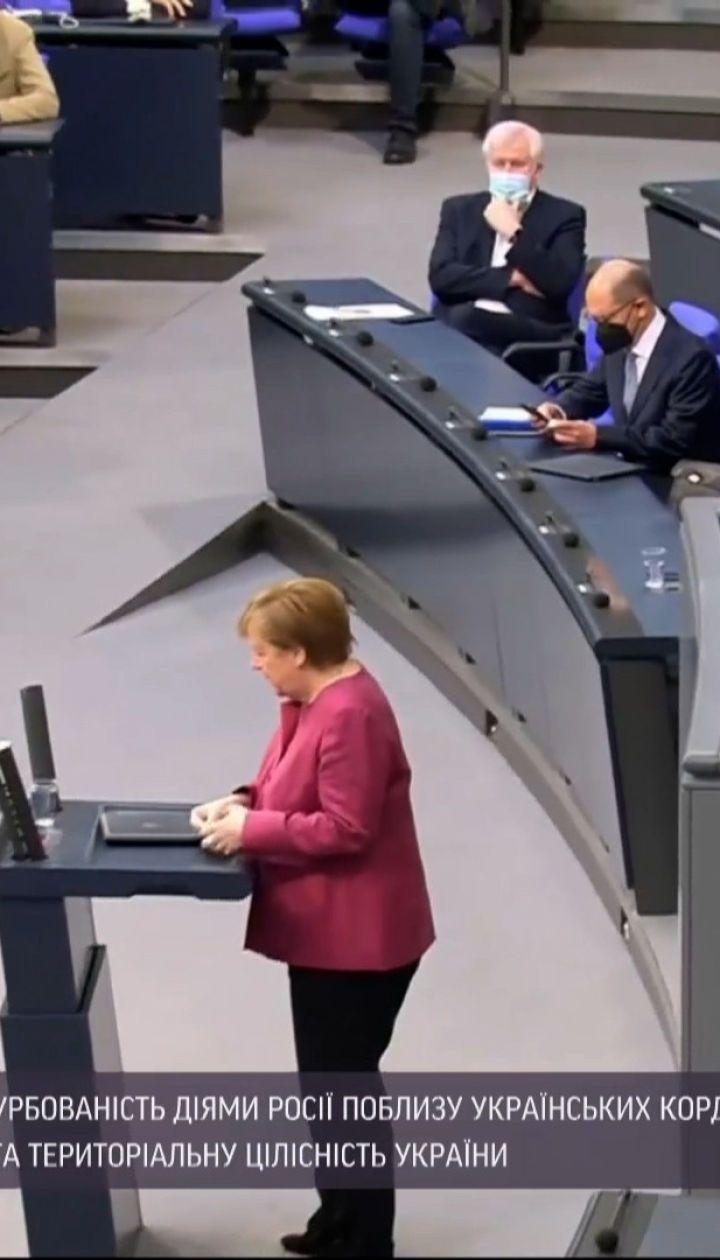 Новини світу: Меркель та Трюдо висловили стурбованість діями Росії біля українських кордонів