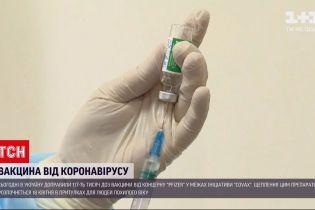 Новини України: коли можна буде розгорнути масштабну вакцинацію