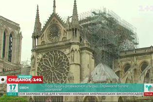 Який вигляд має Нотр-Дам-де-Парі зараз і коли завершиться реставрація
