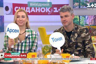 Арсен Мірзоян і Тоня Матвієнко розказали про творчі успіхи та взяли участь у вікторині