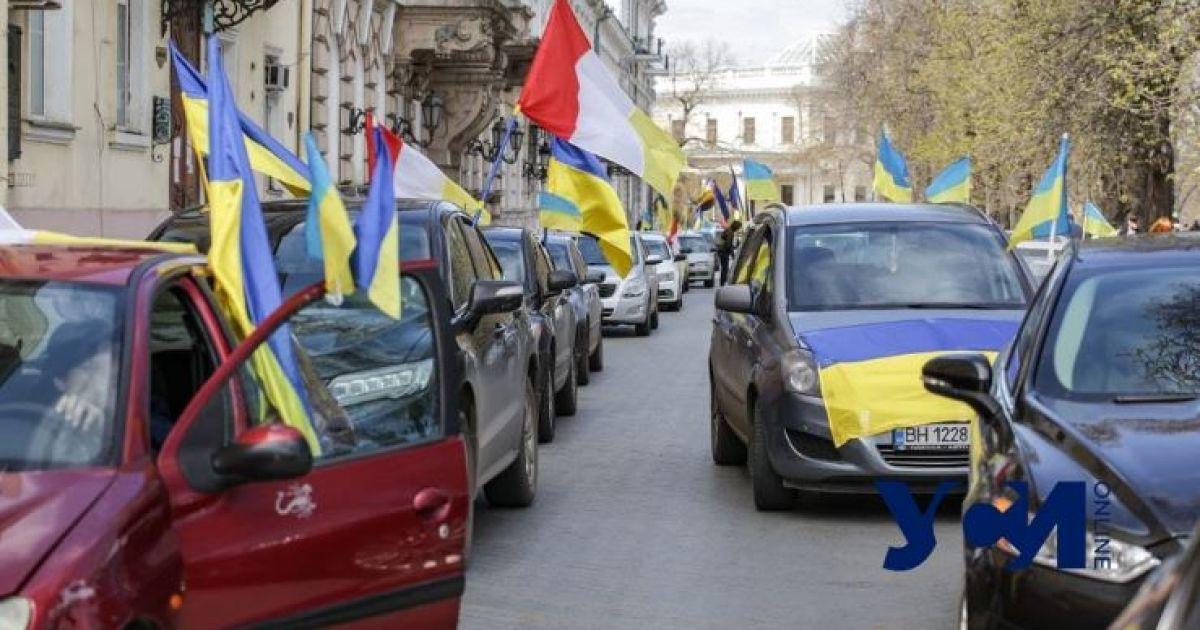 В Одесі організувати патріотичний автопробіг