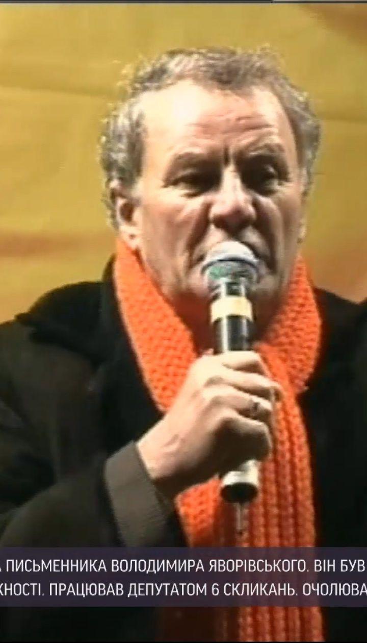 Новини України: з життя пішов Володимир Яворівський