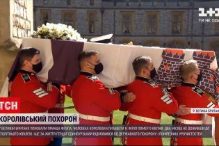 Новини світу: у Великій Британії поховали принца Філіпа