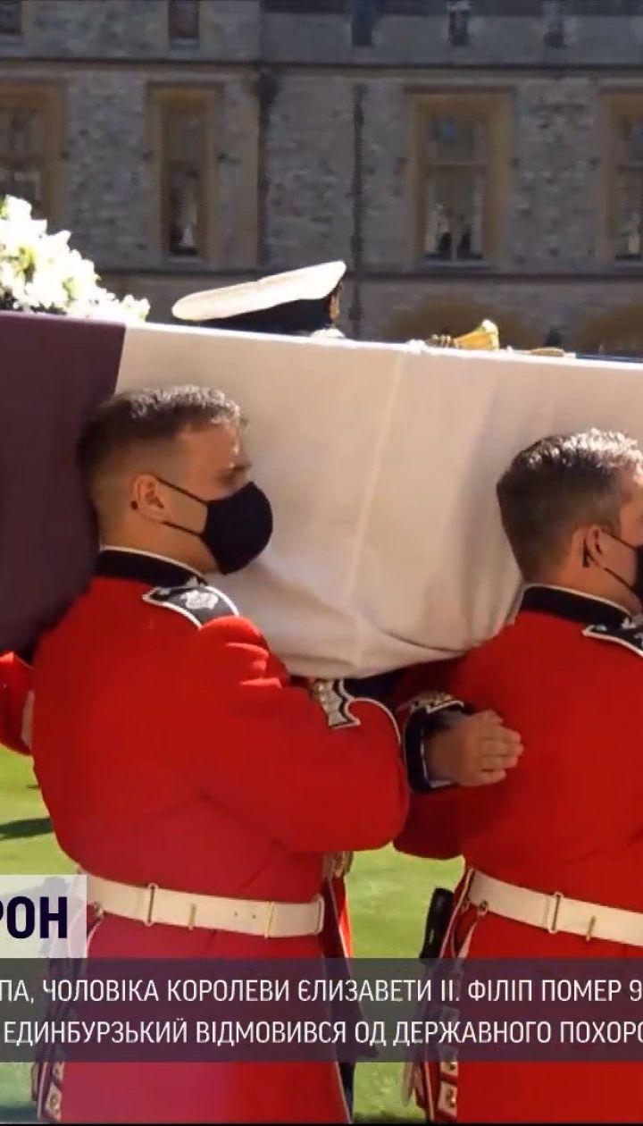Новости мира: в Великобритании похоронили принца Филиппа