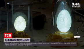 """""""Волинський Фаберже"""" побив два світові рекорди різьбою на шкарлупі яєць"""