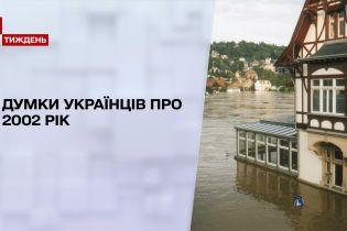 Новини тижня: українці поділилися спогадами про 2002 рік