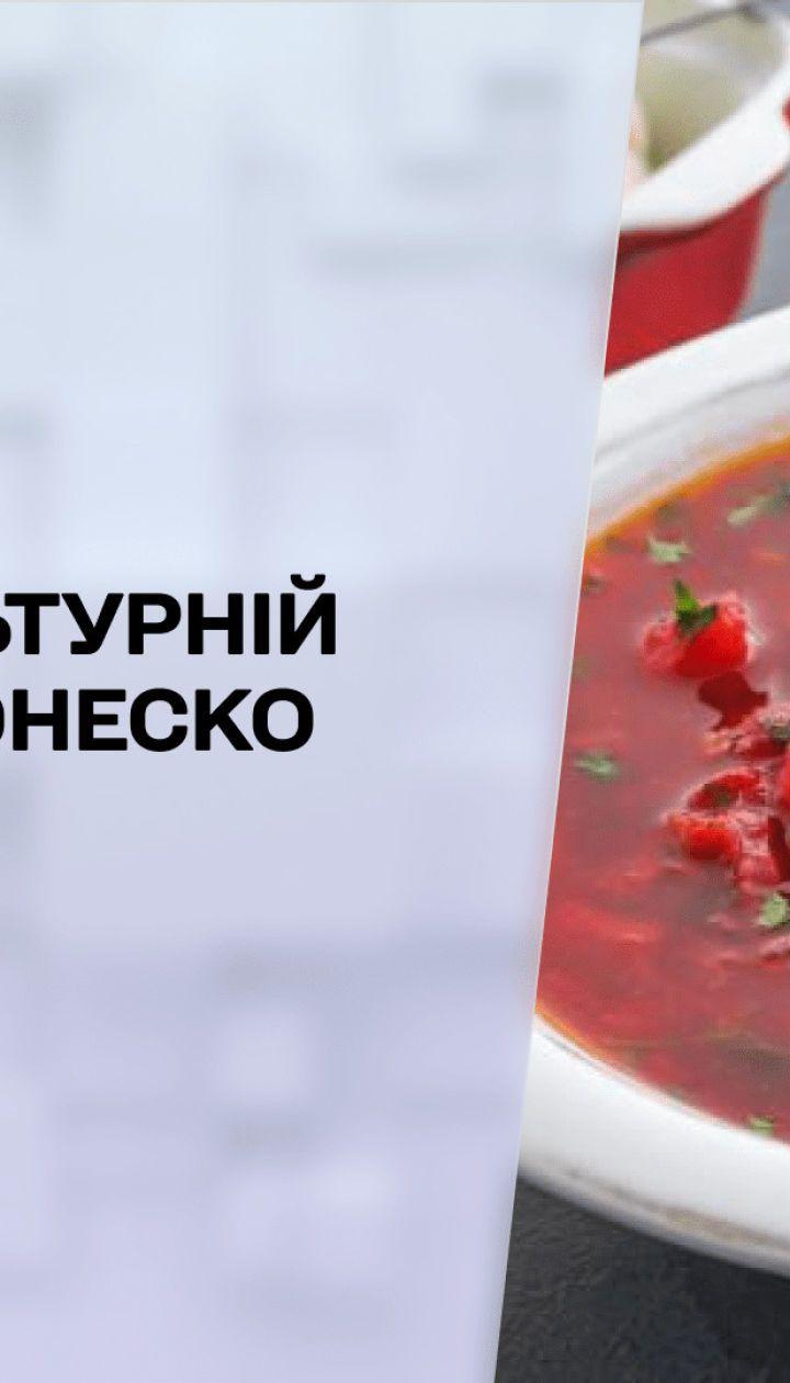 Новини тижня: чи стане український борщ нематеріальною культурною спадщиною ЮНЕСКО