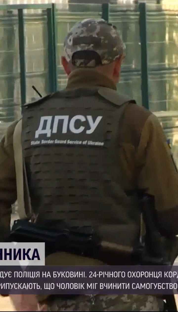Новости Украины: на Буковине расследуют причины гибели пограничника
