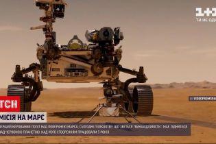"""Новини світу: гелікоптер """"Інжен'юті"""" має піднятися над Марсом вже сьогодні"""