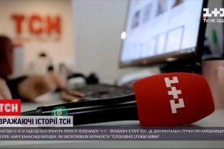 """Новини України: на 1+1 вже сьогодні з'явиться проєкт """"Вражаючі історії ТСН"""""""