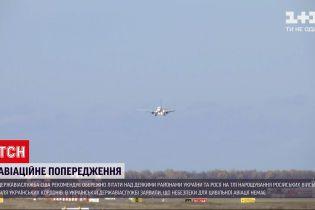 Новини світу: служба авіації США рекомендує авіакомпаніям обережно літати над деякими районами України та Росії