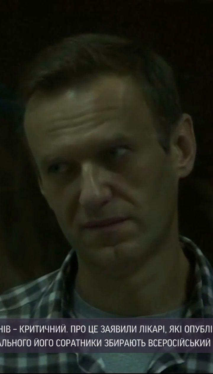 Новости мира: состояние Навального, который голодает уже 20 дней, критическое