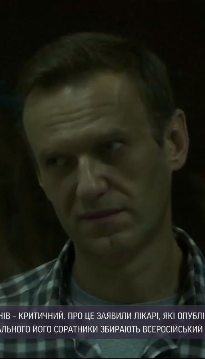 Новини світу: стан Навального, який голодує уже 20 днів, критичний