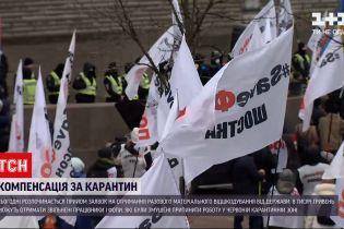Новости Украины: начинается прием заявок на получение денежной компенсации от государства за карантин
