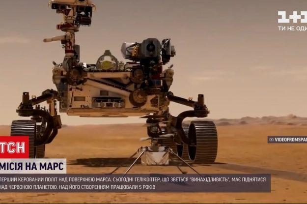 Первый управляемый полет над поверхностью Марса: что известно об уникальной миссии НАСА