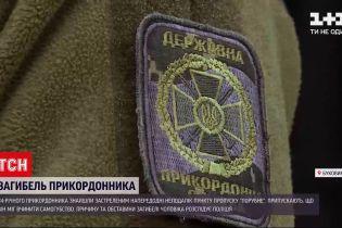 Новини України: правоохоронці намагаються встановити причини загибелі прикордонника на Буковині
