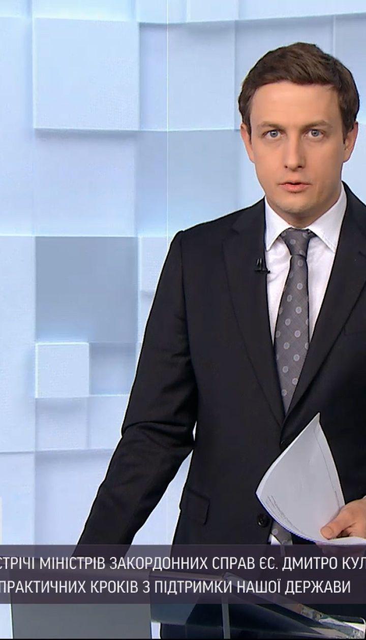 Новини України: Дмитро Кулеба візьме участь в онлайн-зустрічі міністрів закордонних справ ЄС