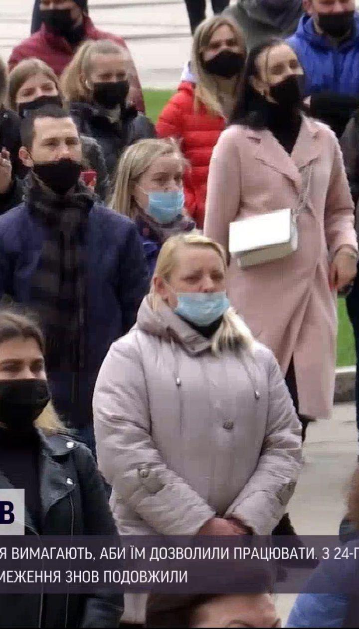 Новости Украины: сумские рестораторы вышли на акцию протеста против карантина