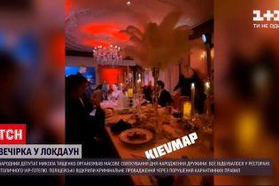 Новости Украины: нардеп Николай Тищенко организовал массовое празднование в столичном VIP-отеле