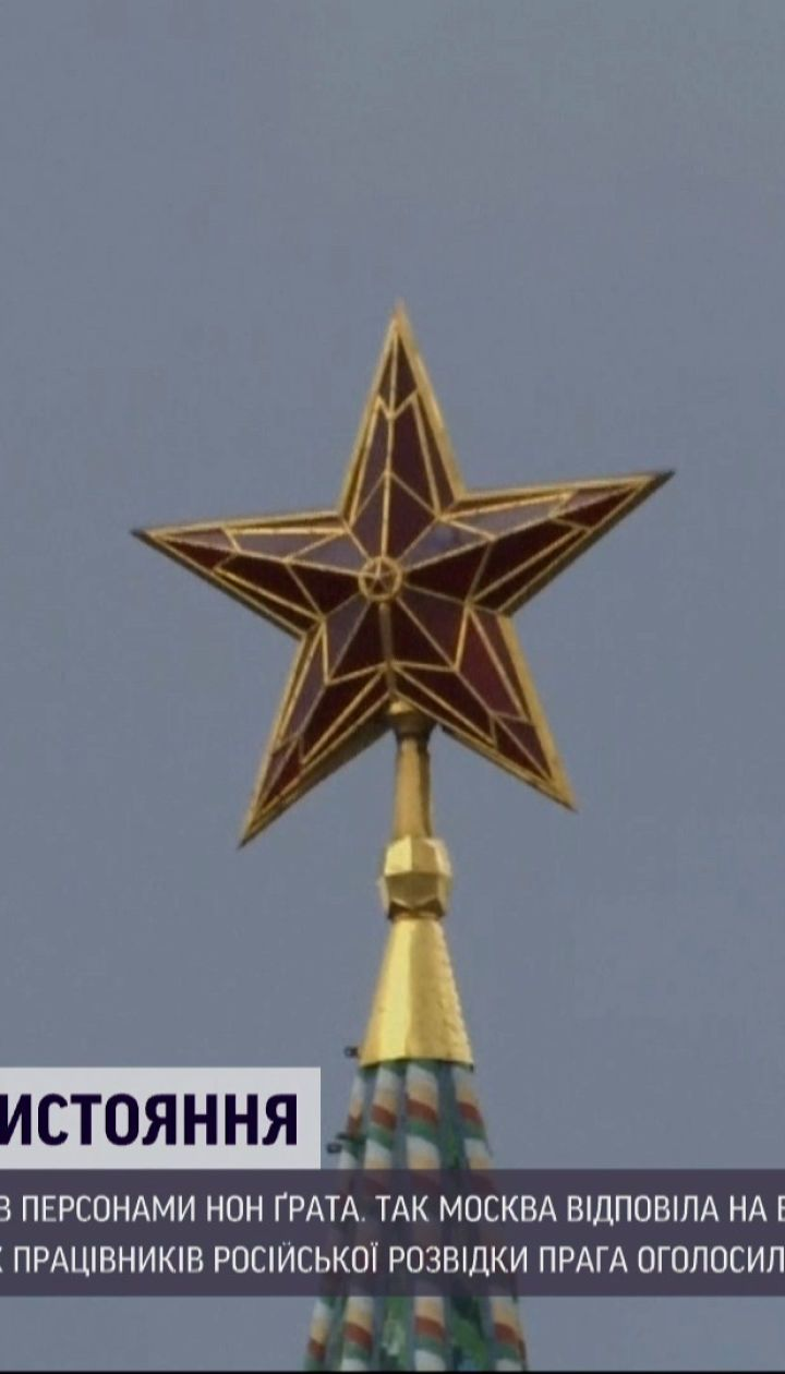 Новини світу: Москва відповіла на вислання своїх дипломатів з Чехії