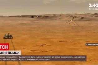 Новости мира: в NASA сообщили, что первый контролируемый полет на Марсе удался