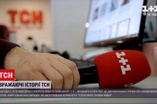 """На телеканале """"1+1"""" состоится премьера нового проекта """"Впечатляющие истории ТСН"""""""