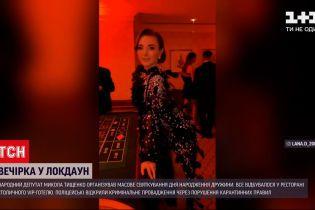 Новини України: нардеп Микола Тищенко організував масове святкування у період локдауну