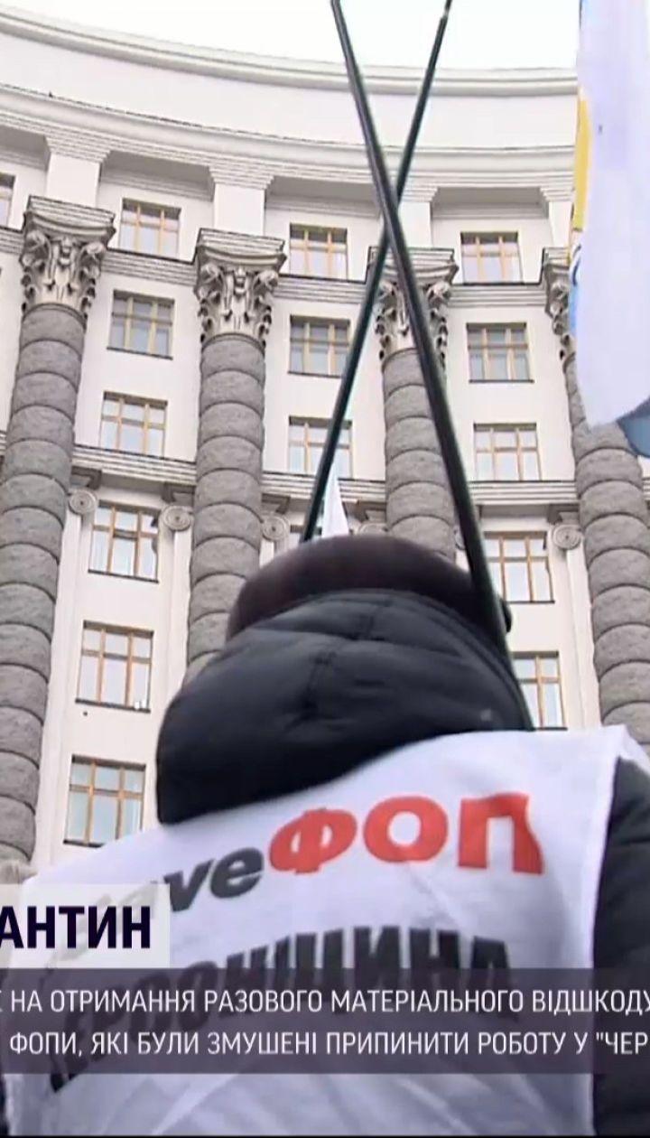 Новини України: розпочинається прийом заявок на отримання компенсації для ФОПів