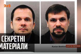"""Дипломатический скандал в Чехии – """"Секретные материалы"""""""