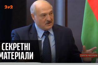 """Лукашенко заявил, что на него и его семью планировалось покушение – """"Секретные материалы"""""""